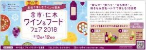 余市仁木ワイン&フードフェア(広告用)