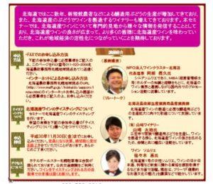 札幌農政事務所チラシ(登壇者)