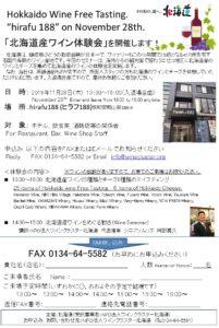 2019ニセコ_ワイン体験会チラシ(ネット用)