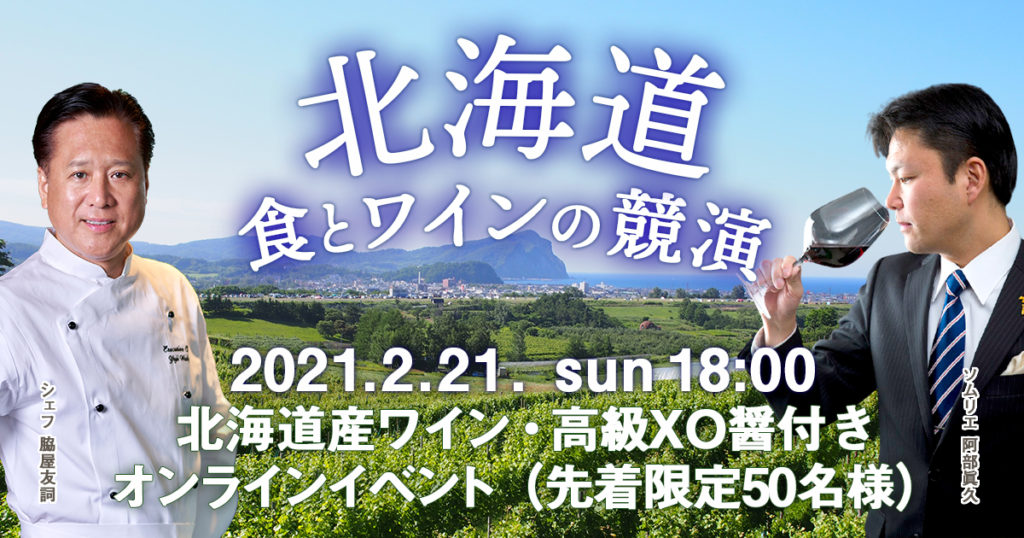 hokakidowine11200×630