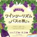(大好評運行中!)「仁木町ワインツーリズム バスの旅」 仁木駅発着コースの楽しさをお伝えします!