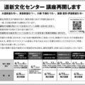 「みんなで楽しむワイン教室」(小樽)6月の休講、「女性のためのワイン講座」(札幌)の開催中止につきまして