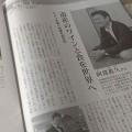 小樽市の広報誌にて、記事掲載をいただきました。