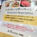 レストラン・リザーベーションのご案内