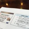 講演実績:小樽商科大学「地域学」における観光の講義を担当しました。