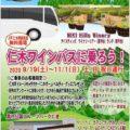 仁木町ワインバスが9月19日から11月1日までの土日祝に無料運行されます!