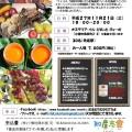 <小樽地鶏と道産ワインを楽しむ会>