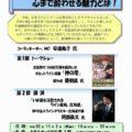 11月2日(水)一般社団法人北海道保険医会 文化講演会