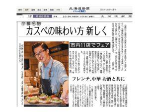 かすべフェア記事 北海道新聞2019年10月4日(小樽後志)