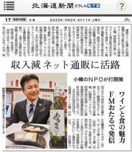 北海道新聞(FMおたる+通販事業)