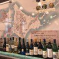 北海道産ワインの通信販売をスタートします!(個人向け、業務向け、ワインセンター限定配付カタログのご案内)