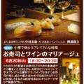 6月20日(火) おたる政寿司にて「お寿司とワインのマリアージュ」講座を開催!