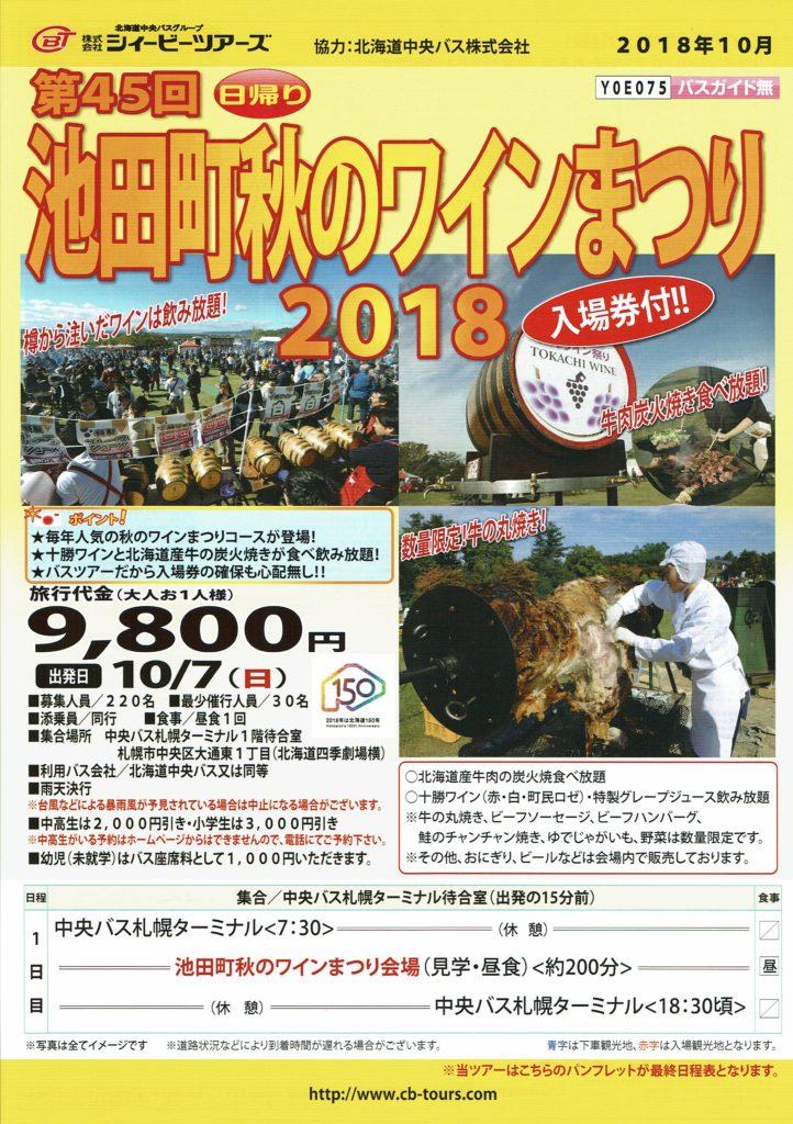 2018十勝ワイン祭り(表)