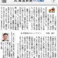 北海道新聞コラム「朝の食卓」の執筆(次回の予定)につきまして