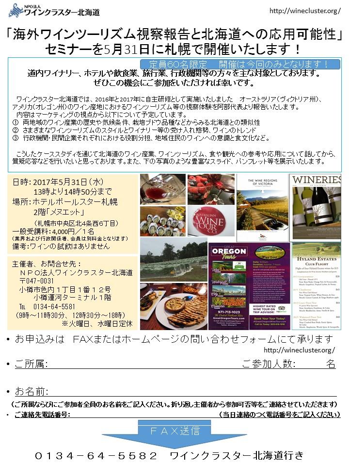 海外ワインツーリズム視察報告セミナー