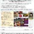 「海外ワインツーリズム視察報告と北海道への応用可能性」セミナーを開催しました!