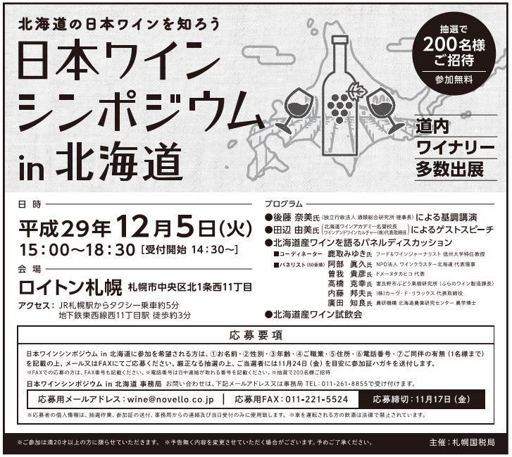 日本ワインシンポジウム(新聞広告)