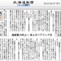北海道新聞に阿部代表のインタビューが掲載されました