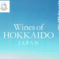 11月26日(火)ホテルリソル函館にて「北海道産ワインセミナーin函館」を開催します!