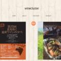 Wine Cluster Hokkaido Buy Shop