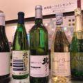 日本ワインコンクール2017における北海道産ワインの受賞銘柄(まとめ)