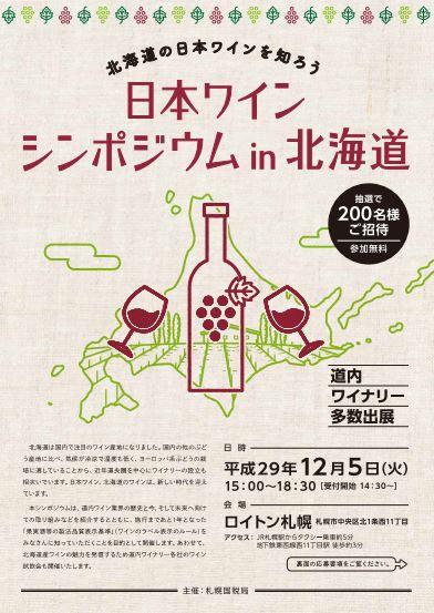 日本ワインシンポジウム(表)