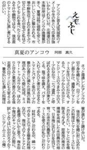 2017.07.13えぞふじ.JPG(津川さん)