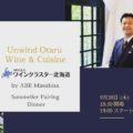 (満席&定員拡大検討中)10月14日(木) ソムリエ ペアリングディナー