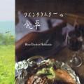 ワインに合うレシピ開発 COOKPADページもご覧ください!