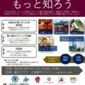 (終了しました)3月13日(火)「小樽のお酒をもっと知ろうセミナー」!