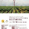 「第2回ブドウ・ワインシンポジウム2017 in 十勝」