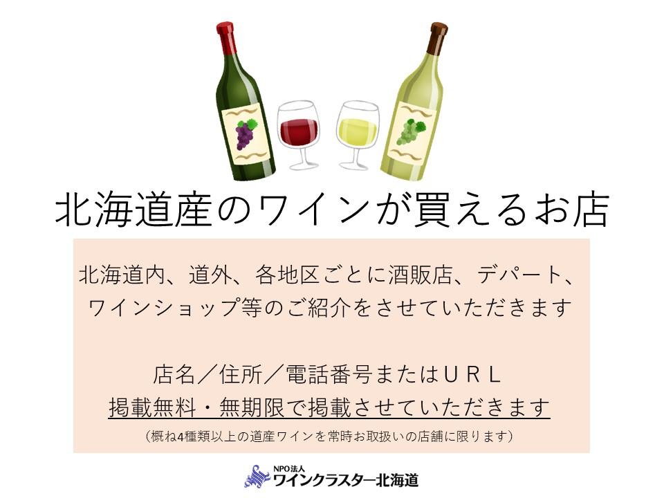 北海道産のワインが買えるお店