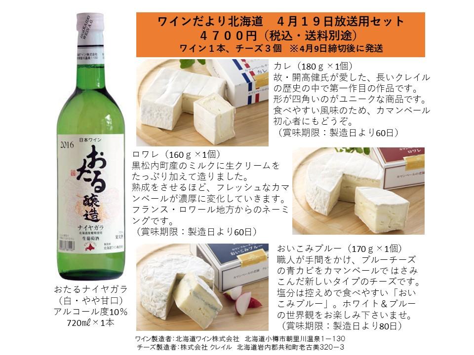 ワインだより北海道 セット商品(4月)
