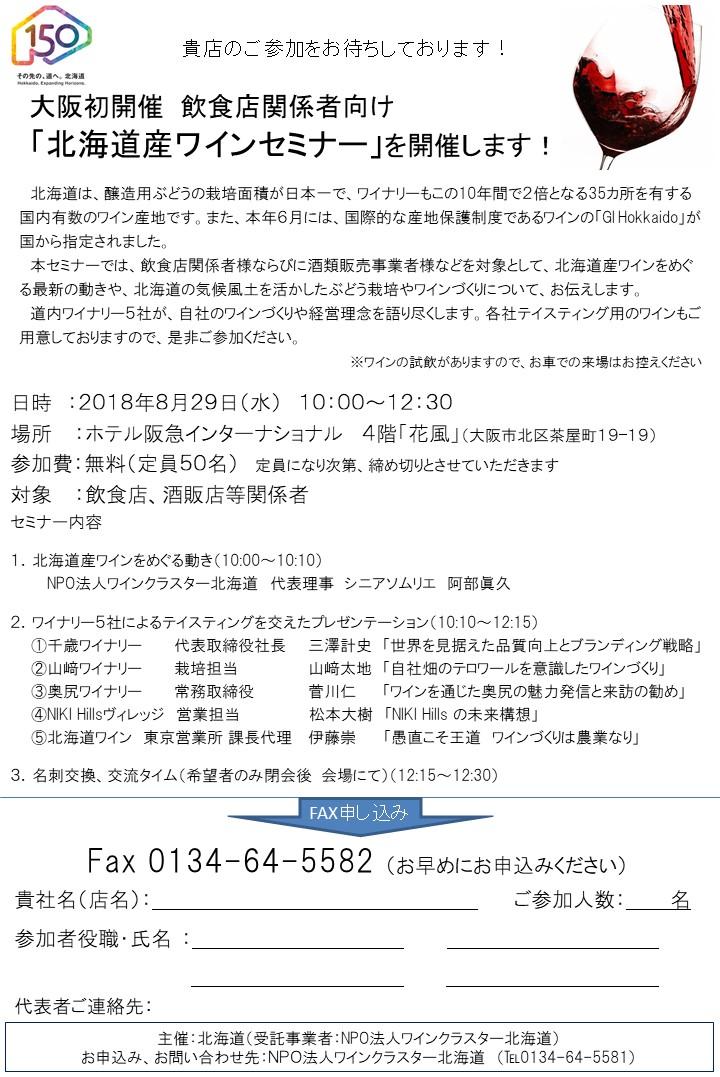 飲食店向けセミナーチラシ(大阪)1000~1230