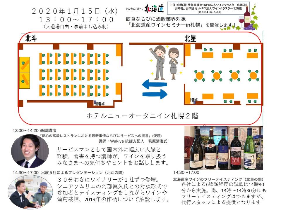 HP用 北海道産ワインセミナーin札幌 1枚