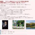 北海道 後志(しりべし)が育む「酒と肴」セミナー(満員御礼)