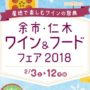 2月3日から12日まで「余市仁木ワイン&フードフェア」が開催されます!