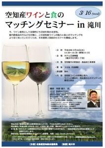 ワインと食のマッチング(滝川)