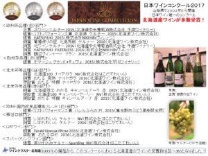 2017年 金賞・銀賞白ワイン