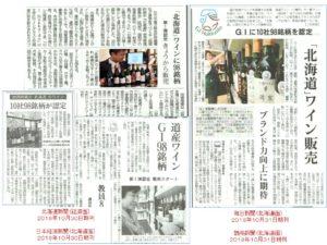 GI報道(新聞)