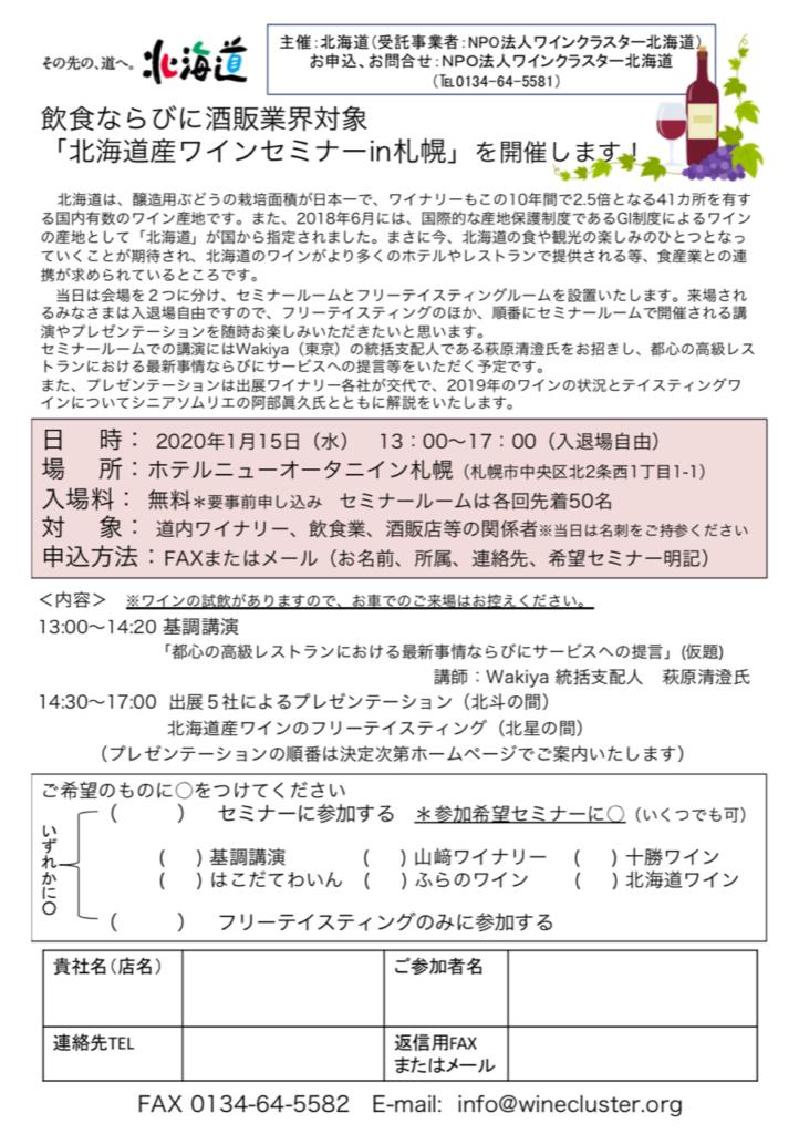 JPEG 北海道産ワインセミナーin札幌 リーフレット