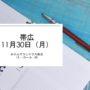 11月30日(月)帯広開催「北海道産ワインセミナー」(飲食業界向け)申込用紙はこちらです