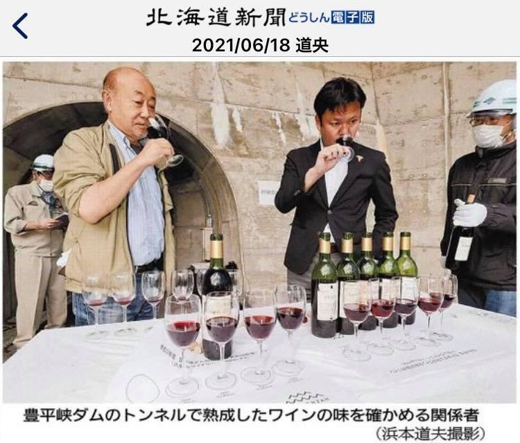 豊平峡ダムワイン貯蔵 2021年