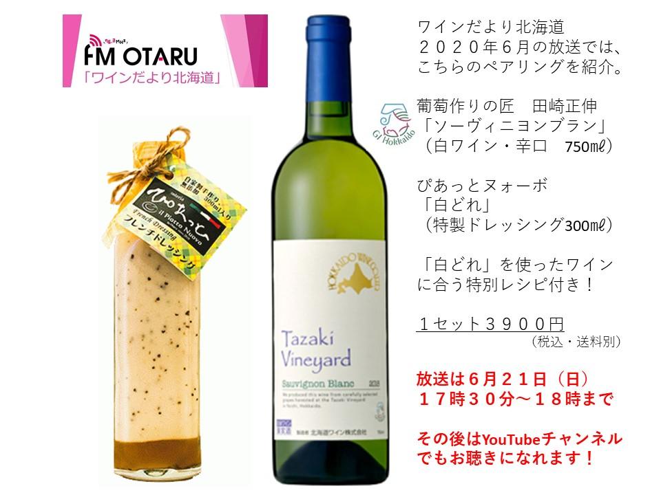 ワインだより北海道 2020年6月