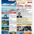 チャーター便で行く!! お手軽旅「奥尻島」を早回り2日間