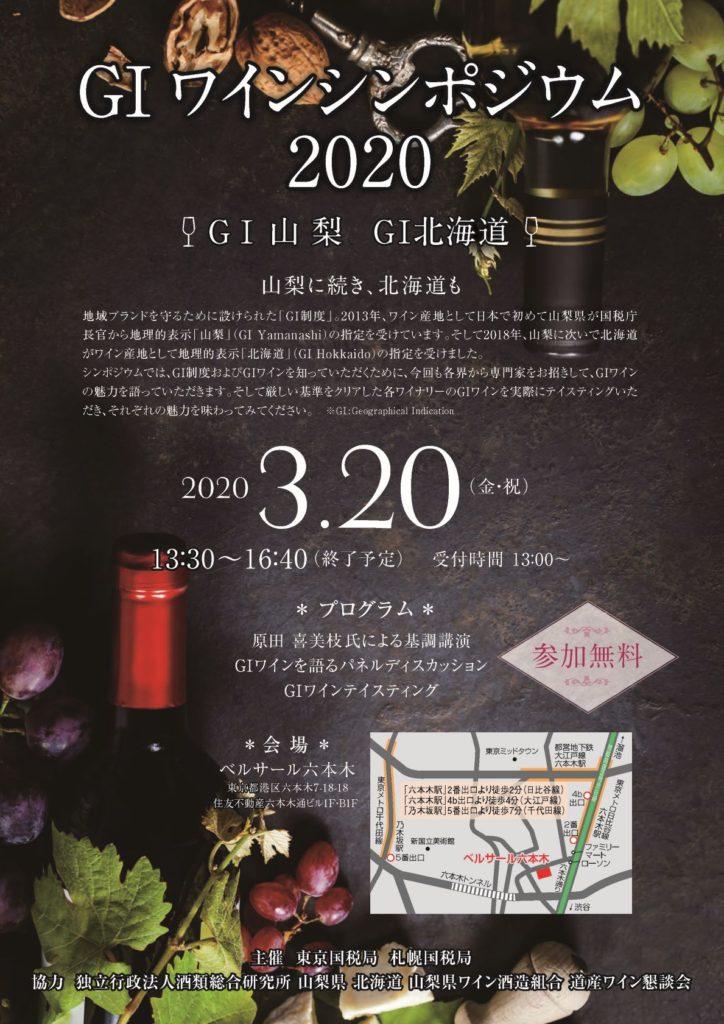 ワインシンポ チラシ0205_s_ページ_1(縮小)