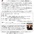 2021年2月12日(金)北海道ワインアカデミー公開講座のご案内