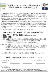 1月23日 勉強会(案)縦・両面