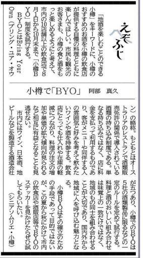 えぞふじ第14回「小樽BYO」