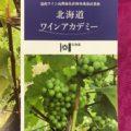 2020年2月21日に「北海道ワインアカデミー」公開講座を開催します!